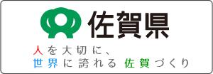 佐賀県子ども・若者自立支援マップ